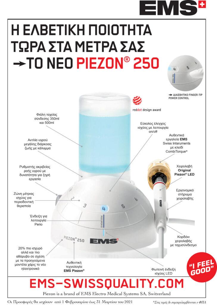 [ΠΡΟΣΦΟΡΑ]   PIEZON 150 / PIEZON 250